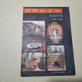 可爱的北京寺庙奇观