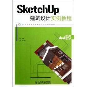 SketchUp建筑设计实例教程(附光盘21世纪高等院校
