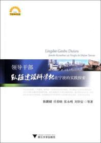 领导干部队伍建设科学化在宁波的实践探索/宁波学术文库