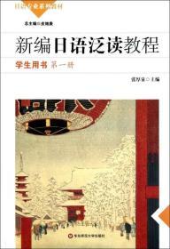 新编日语泛读教程(附光盘学生用书第1册日语专业系列教材)