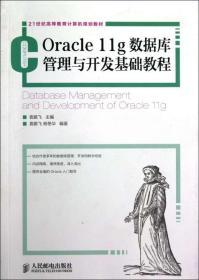 Oracle11g数据库管理与开发基础教程(21世纪高等