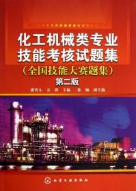 化工机械类专业技能考核试题集(全国技能大赛题集第2版)