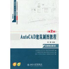 AutoCAD建筑制图教程(第2版21世纪全国高职高专土