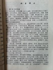 尚王演义(评书)