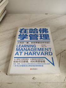 在哈佛学管理