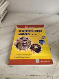计算机组装与维修基础教程(第3版)