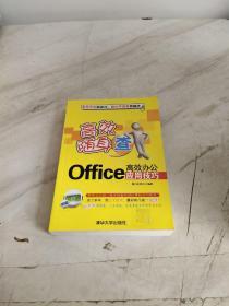 高效随身查:Office高效办公应用技巧