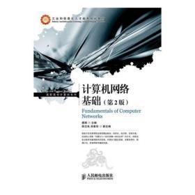 计算机网络基础(第2版工业和信息化人才培养规划教材)/高