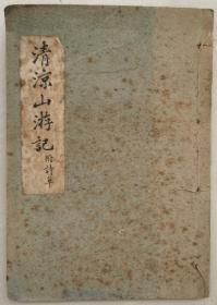 稀见南社文献 清凉山游记(紫色油印)