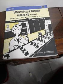 Wireshark数据包分析实战 第3版