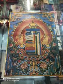 佛教法像真言宝典