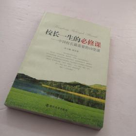 校长一生的必修课:中国校长最需要的10堂课