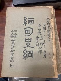 缅甸史纲(1944年版)