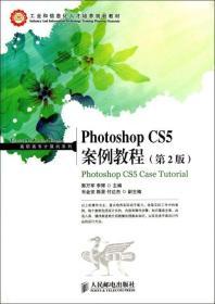 Photoshop CS5案例教程(第2版工业和信息化人