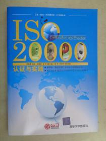 ISO20000认证与实践