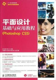 平面设计基础与应用教程(附光盘Photoshop CS5