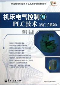 机床电气控制与PLC技术(西门子系列全国高等职业教育机电