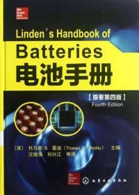 电池手册(原著第4版)(精)