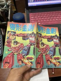 变形金刚 19册+天威勇士等7册(约八十年代星球图书版)