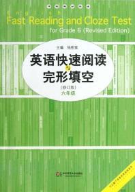 英语快速阅读与完形填空(6年级修订版)