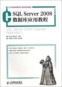 SQL Server2008数据库应用教程(21世纪高等