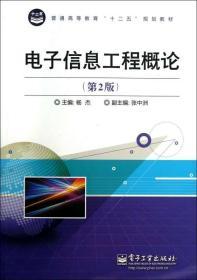 电子信息工程概论(第2版普通高等教育十二五规划教材)