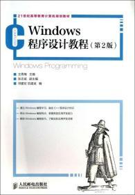 Windows程序设计教程(第2版21世纪高等教育计算机