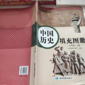 中国历史填充图册八年级上册