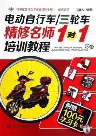电动自行车三轮车精修名师1对1培训教程