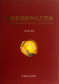 中国烹调数字化工艺学(精)