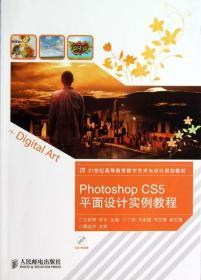 Photoshop CS5平面设计实例教程(附光盘21世