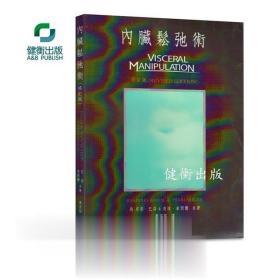 正版现货 内脏松弛术萧宏裕易利松弛术系列内脏律动手法调理术书