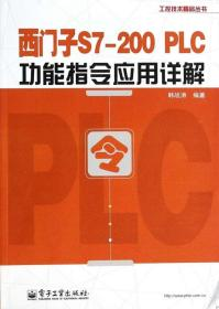 西门子S7-200PLC功能指令应用详解/工控技术精品丛