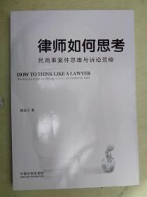 律师如何思考:民商事案件思维与诉讼策略【一版一印】