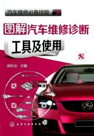 图解汽车维修诊断工具及使用(汽车维修必备技能)