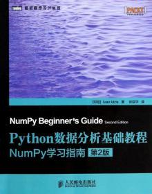 Python数据分析基础教程(NumPy学习指南第2版)