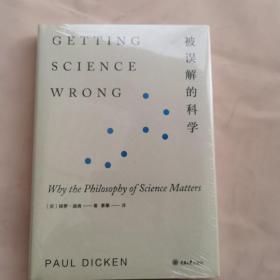 被误解的科学