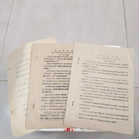 1962年《京西矿务局 统计工作实施办法(试行草案)》 g2