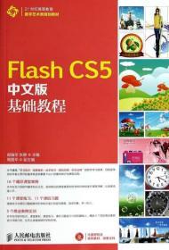 Flash CS5中文版基础教程(附光盘21世纪高等教育