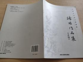 杨明作品集