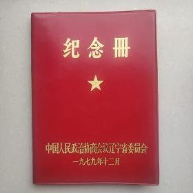 纪念册 空白笔记本 日记本