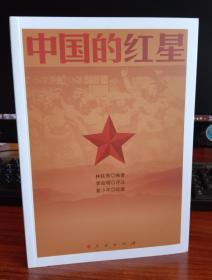 红星中国的