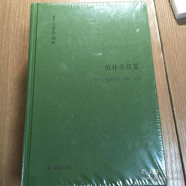 伯林书信集(卷三),建业年代:1960—1975