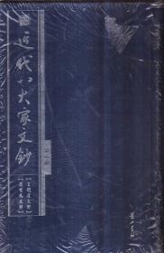 近代八大家文钞(全四册 精装)