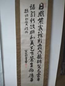 日本首相清浦奎吾绫本书法立轴,品好..画芯31*137厘米