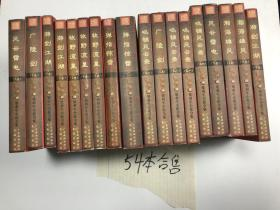 梁羽生小说全集 全54册 正版现货