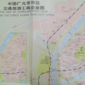 广元市市区交通旅游工商企业图(2开图)