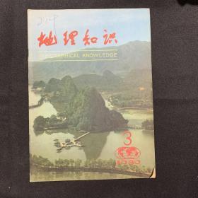 地理知识 1980年3