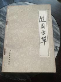 中国烹饪古籍丛刊 :  随园食单