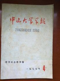 中山大学学报(哲学社会科学版)1977.4